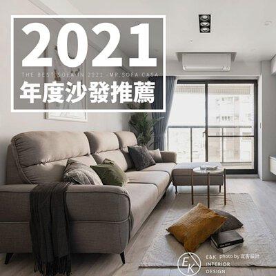 【2021年沙發推薦】介紹8款人氣沙發款式,你值得擁有!