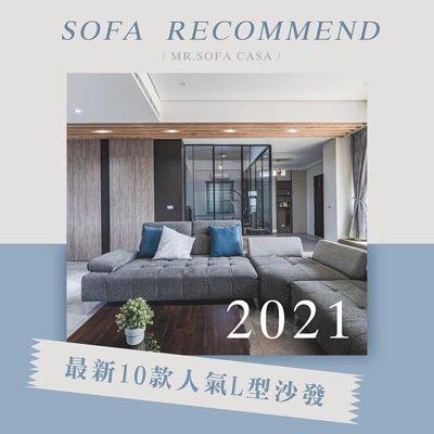 2021年最新10款人氣L型沙發推薦,滿足你的生活需求!