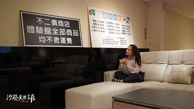 沙發先生家居有著自己的沙發工廠,沙發品質受到嚴格把關