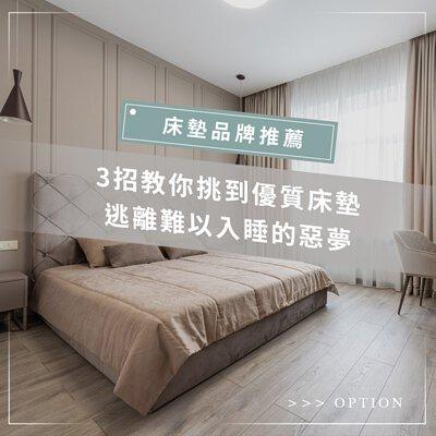 床墊品牌推薦!3招教你挑到優質床墊,逃離難以入睡的惡夢