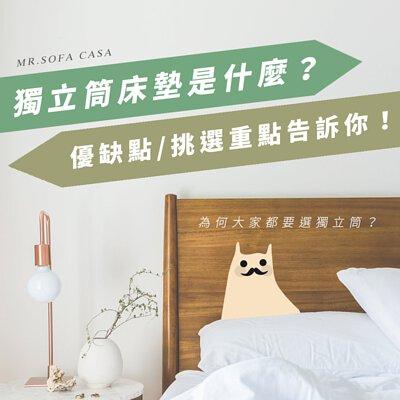 獨立筒床墊是什麼?優缺點+挑選重點一篇告訴你!