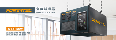 美國POWERTEC|AF4000空氣濾清器,全台熱賣中!