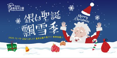 聖誕特輯-遠雄海洋公園