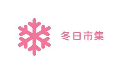sanrio winter