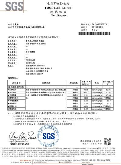 甘蔗手撕雞SGS檢驗報告