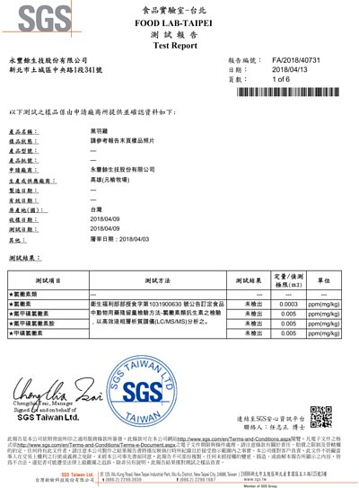 黑羽土雞肉SGS檢驗報告