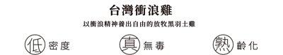 台灣衝浪雞,以衝浪精神養出自由的放牧黑羽土雞.低密度.真無毒.熟齡化