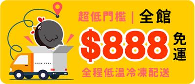 超低免運門檻$888全館免費全程低溫冷凍宅配土雞料理生鮮雞肉