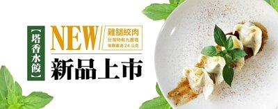 塔香雞腿肉水餃,新上市!選用台灣特有九層塔佐黑羽土雞雞腿絞肉!