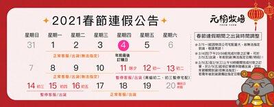 2月1日起黑貓無法指定到貨,2月4日為最後訂購日可年前到貨,請保握時間下訂!