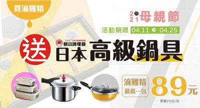 2021母親節元榆牧場買18入滴雞精20盒以上送日本高級鍋具