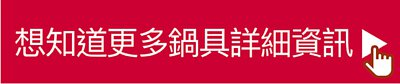 想知道日本高級鍋具的詳細介紹,朝日調理器超級詳細的啦