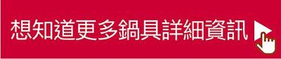 想知道日本高級鍋具的詳細介紹,朝日調理器x元榆牧場聯名網站有超級詳細的唷