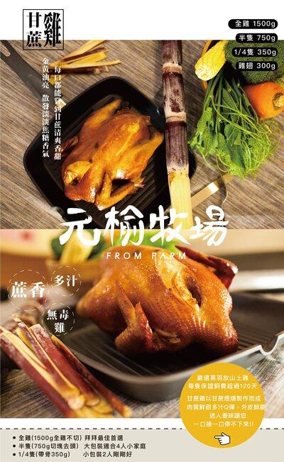 元榆煙燻甘蔗雞有多種規格,適合拜拜的全雞、4人小家庭的大包裝、兩人獨享的小包裝,還有愛啃雞翅不能錯過的甘蔗雞翅。