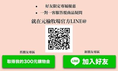 2021元榆母親節第二重優惠,加入官方LINE@好友即可獲得300元購物金