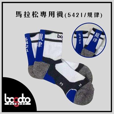 馬拉松專用襪