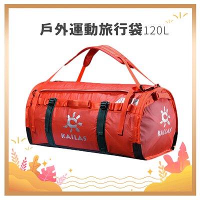 凱樂石戶外運動旅行袋120L