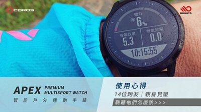 APEX智能戶外運動手錶使用心得