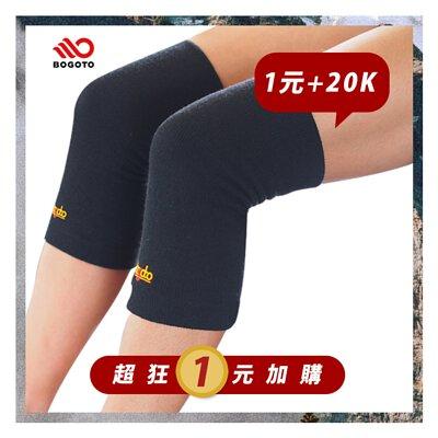 博克多膝蓋恢復套(一雙)__$1+20K │APEX 1元加購商品│