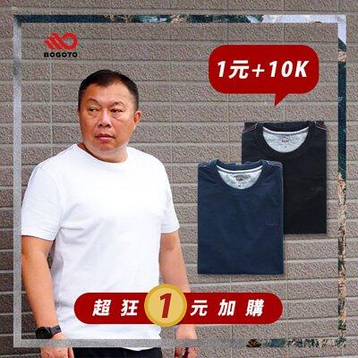 BOGOTO唬爛T(男版)_$1+10K │APEX 1元加購商品│
