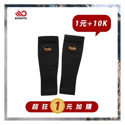 博克多第三代竹炭束小腿(一雙)__$1+10K │APEX 1元加購商品│