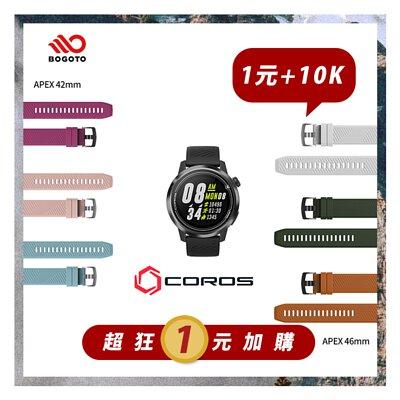 APEX 運動手錶錶帶(42mm/46mm)_$1+10K │APEX 1元加購商品│