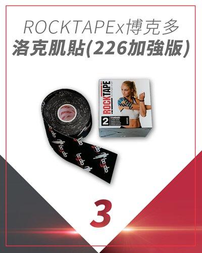 【跑步銀行】ROCKTAPEx博克多洛克肌貼(226加強版)