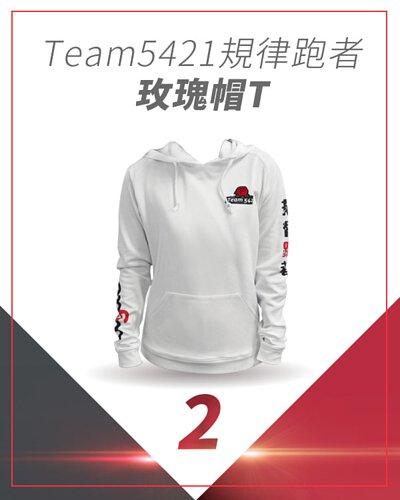 【跑步銀行】Team5421規律跑者-玫瑰帽T