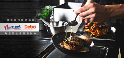 amercook美國輕奢鍋具品牌