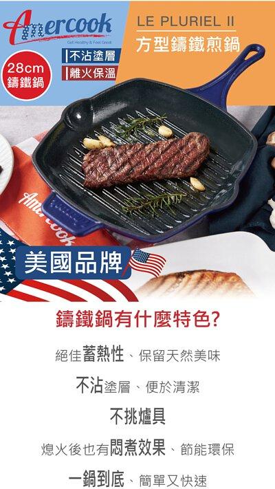 AMERCOOK牛排煎鍋-1