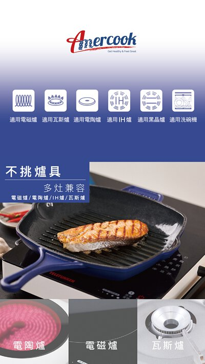 AMERCOOK牛排煎鍋-2