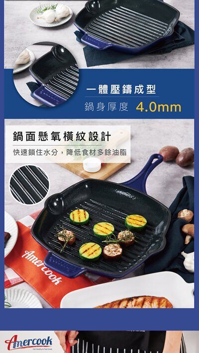 AMERCOOK牛排煎鍋-7