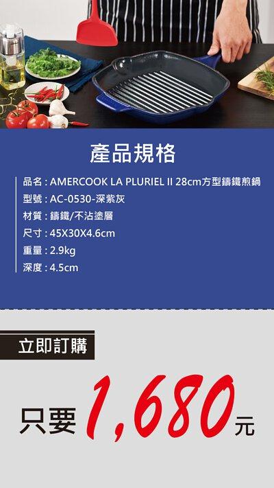 AMERCOOK牛排煎鍋-8