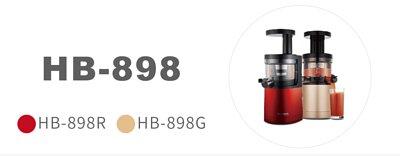HUROM慢磨料理機 HB-898 專用零件