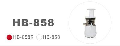 HUROM慢磨料理機 HB-858 專用零件