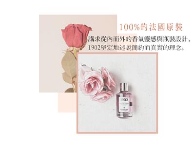 1902香水-100%法國原裝。講求從內而外的香氣靈感與瓶裝設計, 1902堅定地述說簡約而真實的理念。