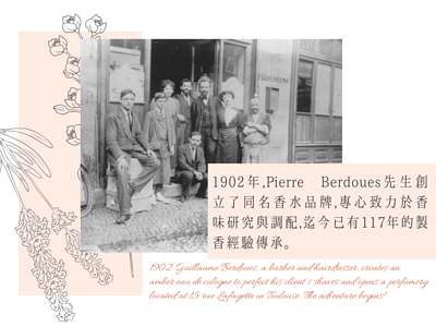 1902香水-1902年,Pierre Berdoues先生創立了同名香水品牌,專心致力於香味研究與調配,迄今已有117年的製香經驗傳承。