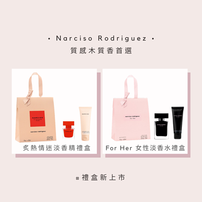 Narciso Rodriguez rouge 禮盒