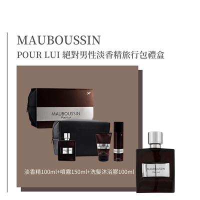 Mauboussin 夢寶星 Pour Lui 絕對男性淡香精旅行包禮盒 (淡香精100ml+噴霧150ml+洗髮沐浴膠100ml)