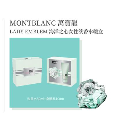 MONTBLANC 萬寶龍 EMBLEM 海洋之心女性淡香水禮盒 (淡香水50ml+身體乳100ml)