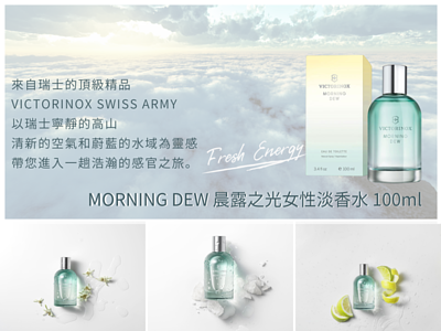 VICTORINOX SWISS ARMY MORNING DEW 晨露之光女性淡香水 100ml