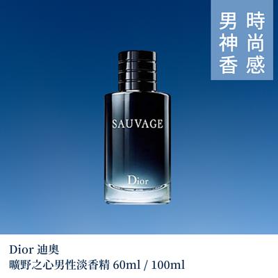 Dior 迪奧 曠野之心男性淡香精 60ml / 100ml