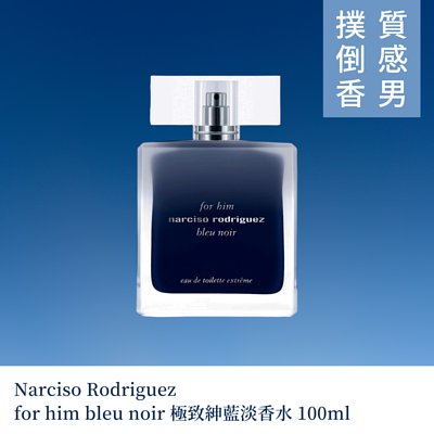 Narciso Rodriguez for him bleu noir 極致紳藍淡香水 100ml