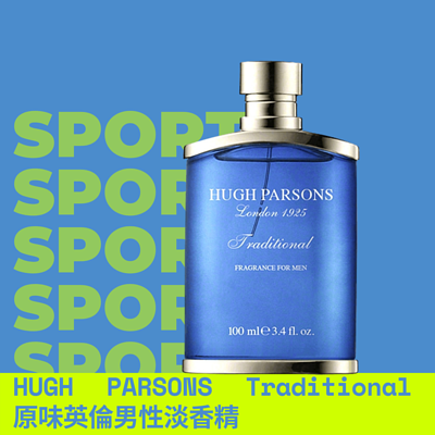 HUGH PARSONS Traditional 原味英倫男性淡香精 100ml