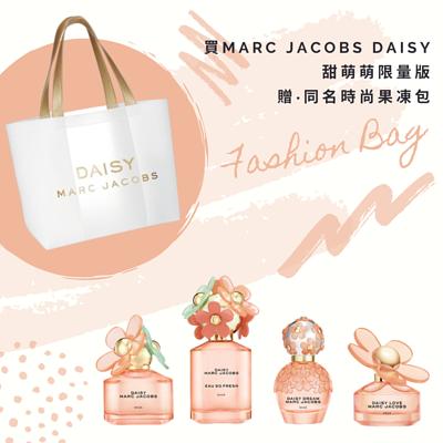 買Marc Jacobs DAISY 甜萌萌限量版 贈‧同名時尚果凍包