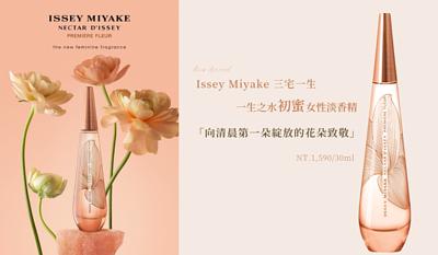 Issey Miyake 三宅一生 一生之水 初蜜淡香精