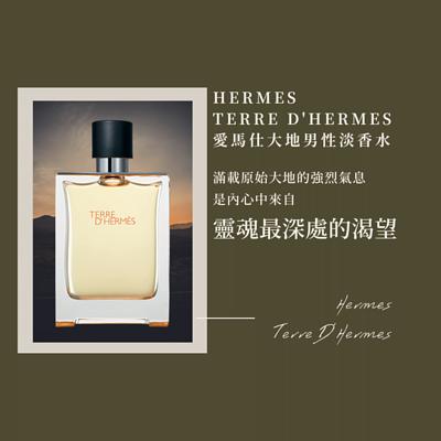 Hermes愛馬仕 Terre D Hermes 大地男香