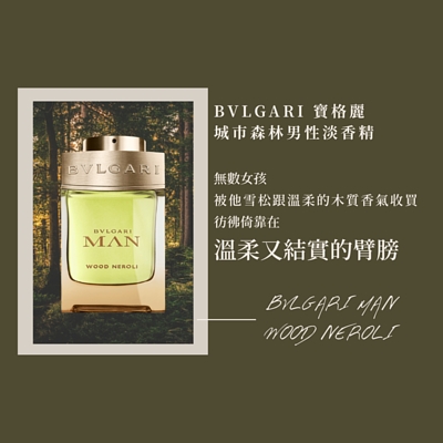 BVLGARI 寶格麗 城市森林男性淡香精