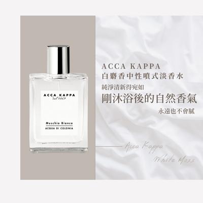 Acca Kappa 白麝香中性噴式淡香水
