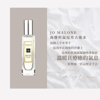Jo Malone 海鹽與鼠尾草香水